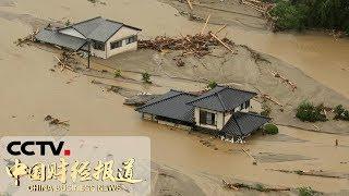 [中国财经报道] 日本九州北部暴雨已致3人死亡 多地发生洪灾 | CCTV财经