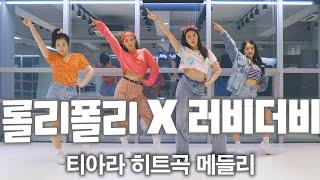 레트로 K-POP댄스 걸그룹 시리즈ㅣ티아라(T-ARA) 히트곡 메들리ㅣ롤리폴리(Roly Poly)+러비더비(…