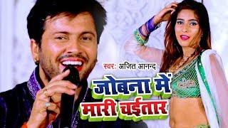 जोबना में चईतार (VIDEO SONG) Ajit Anand Jobna Me Mari Chaitar Bhojpuri Hit Chaita Song 2019