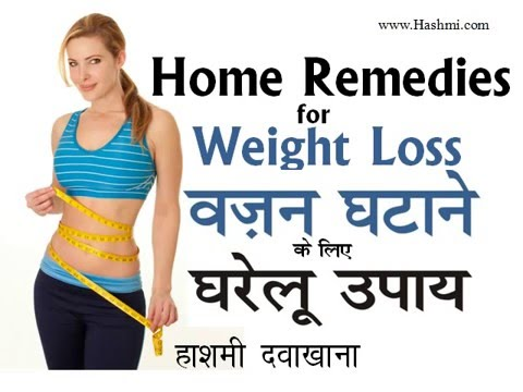 Home Remedies For Weight Loss in Hindi   वजन कम करने के घरेलू उपाय   loose weight in easy way