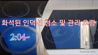 #148 화석된 인덕션 청소 방법 및 관리 요령