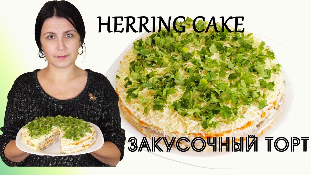 закусочный торт из сельди