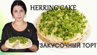 Закусочный торт из сельди с шампиньонами / Herring and mushroom cake recipe ♡ English subtitles