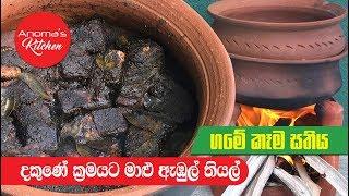 දකුණේ ක්රමයට හදන මාළු ඇඹුල්  - Episode 594 - Fish Ambul Thiyal - Southern Style - Anoma