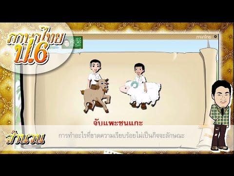 สำนวน - ภาษาไทย ป.6