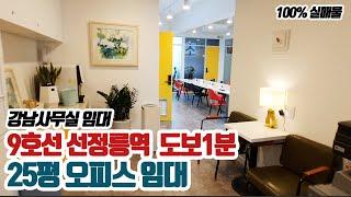 매물번호 136] 강남 사무실 임대, 선정릉역 도보 1…
