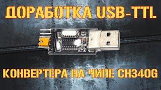 Доработка usb-ttl конвертера на чипе CH340G для автоматической загрузки скетчей
