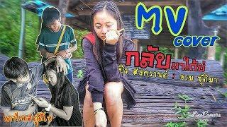 กลับมาได้บ่ - บิว สงกรานต์   อาม ชุติมา  【 MV Cover】