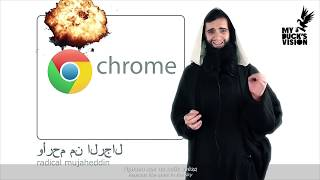 Реклама Google Chrome в Афганистане / Google Chrome Advertising in Afghanistan