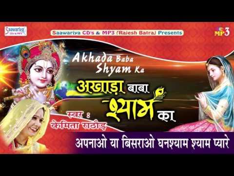 Akhada Baba Shyam Ka Latest Bhajan