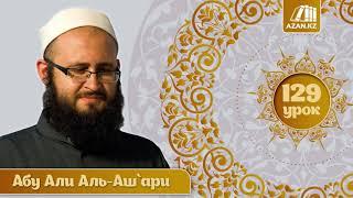 129. аль Мухтар лиль фатуа   Грудное вскармливание   Абу Али аль Ашари