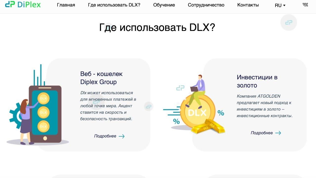 Где использовать DLX?! На 13:00 по Московскому времени!
