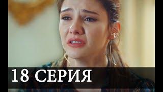 НЕ ОТПУСКАЙ МОЮ РУКУ 18 Серия новая АНОНС На русском языке Дата выхода