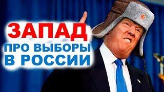 Запад не признает выборы в России