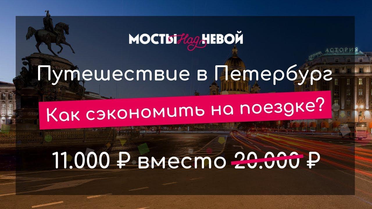 Как сэкономить 10 000₽ на поездке в Петербург?