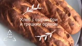 Потрясающий домашний хлеб с сыром бри и грецкими орехами