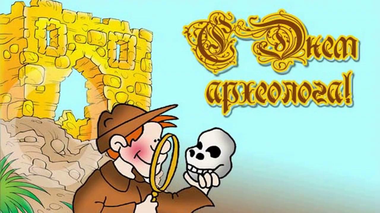 День археолога открытки