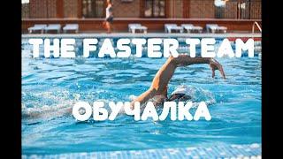 Как же правильно плавать кролем? ОБУЧАЛКА #1 / Новый формат