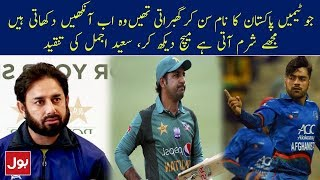 Saeed Ajmal criticize poor performance of Pakistan Cricket Team in Asia Cup 2018 | BOL News
