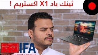 IFA2018: لابتوب للكرف ولرجال الأعمال .. لينوفو ثينك باد اكس 1 اكستريم Lenovo ThinkPad X1 Extreme