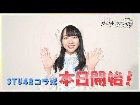 【ダイスキ!】STU48コラボイベント本日(8月22日)より開催! STU48石田千穂 / AKB48[公式]