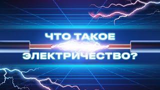 👀 Что такое электричество? | Интересная энергетика