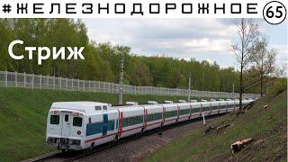 Полный обзор поезда \