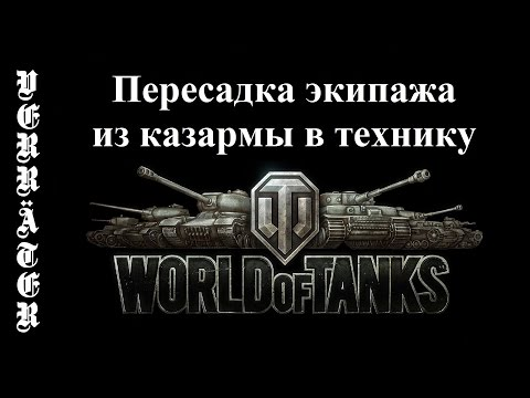 World of Tanks. Пересадка экипажа из казармы в технику