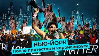 Нью-Йорк: последствия пандемии и протестов Black Lives Matter, проблемный дом Абрамовича