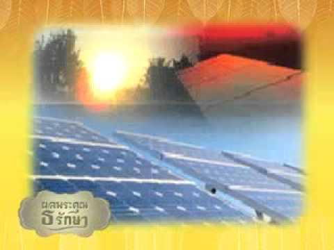 King T 1 บ้านพลังงานแสงอาทิตย์ โซลาร์เซลล์ ตอน 1
