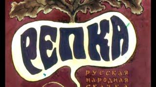 Репка (диаф-1971,исп.Л.Куравлев)