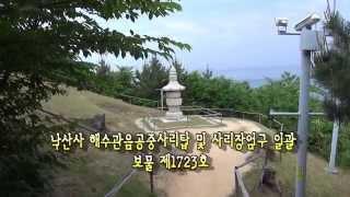 낙산사 해수관음공중사리탑 및 사리장엄구 일괄