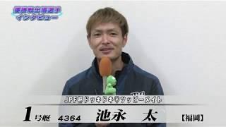 JPF杯ドッキドキ♡ツッピーメイト優勝戦出場選手インタビュー thumbnail