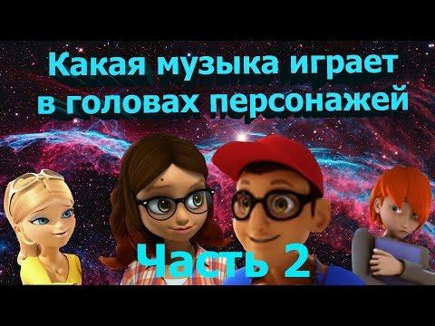 ЛедиБаг и Супер-кот - Какая музыка играет в головах персонажей #2