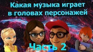 - ЛедиБаг и Супер кот Какая музыка играет в головах персонажей 2