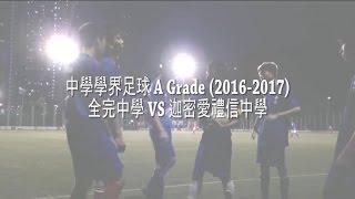 中學學界足球 A Grade (2016-2017) 全完中