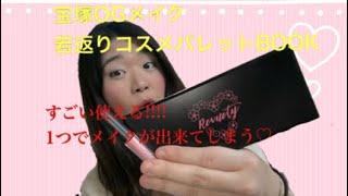宝塚OGメイク若返りコスメパレットBOOK 2052円(税込) 使ってみたらめっ...