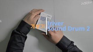 블루투스 스피커 아이리버 sound drum 개봉기
