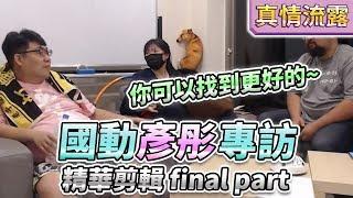 【國動】Final Part 國動&彥彤專訪,精華剪輯~by小花
