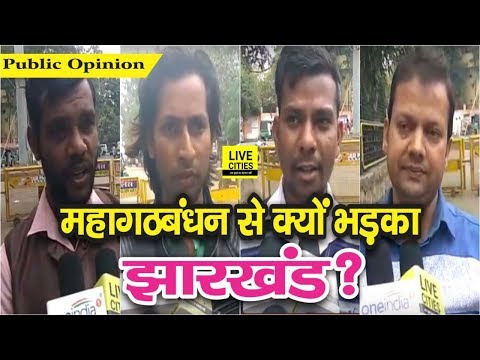Jharkhand में Mahagathbandhan से इसलिए बहुत खुश नहीं हैं लोग | Live Cities Ranchi Opinion |