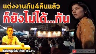 พาไปดูหนังตลุง ที่คนดูมากที่สุดในประเทศไทย @ม.รามคำแหง EP.94