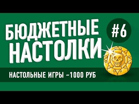 Настольные игры около 1000 рублей. Выпуск 6