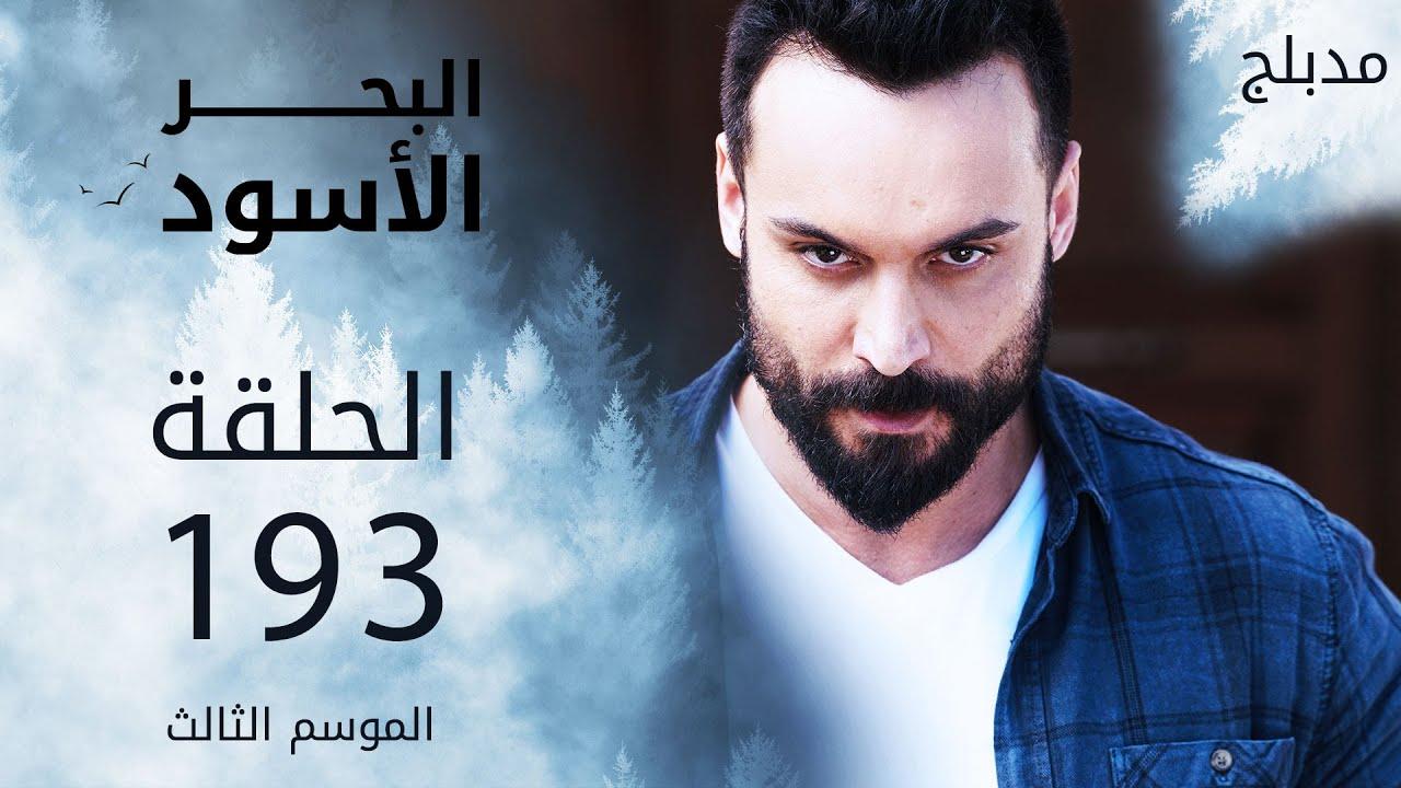 Download مسلسل البحر الأسود - الحلقة 193   مدبلج