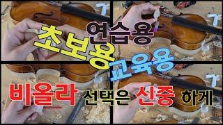바이올린 비올라 가성비 좋은 연습용, 교육용, 초보용 …