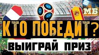 Кто выиграет чемпионат мира? ПРОГНОЗ + КОНКУРС
