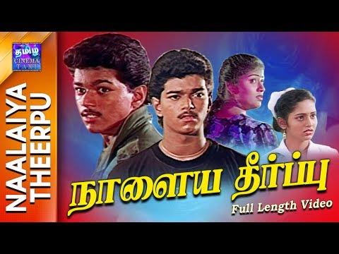 Naalaya Theerpu   Full Movie  ...