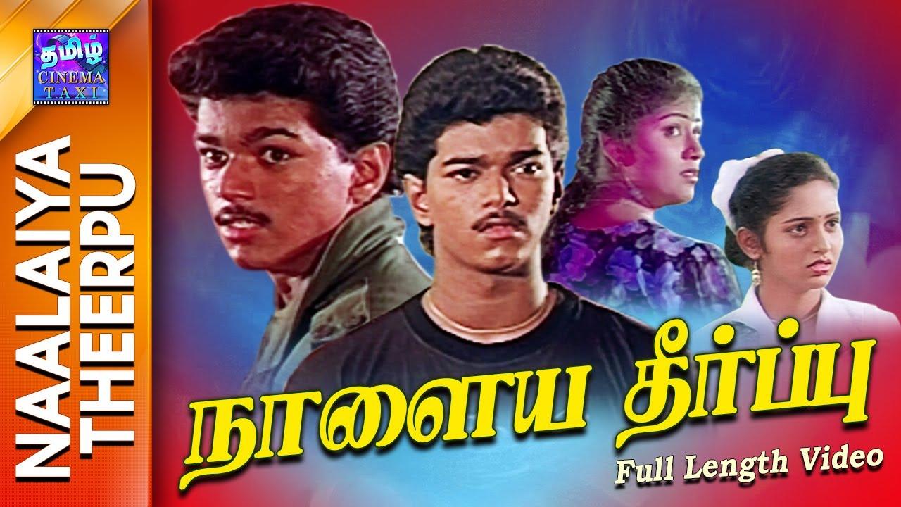 Naalaya Theerpu | Full Movie | நாளைய தீர்ப்பு | Vijay ... Naalaiya Theerpu