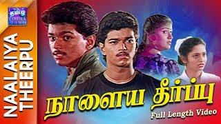 Naalaya Theerpu   Full Movie   நாளைய தீர்ப்பு   Vijay   Keerthana   S.A.Chandrasekar