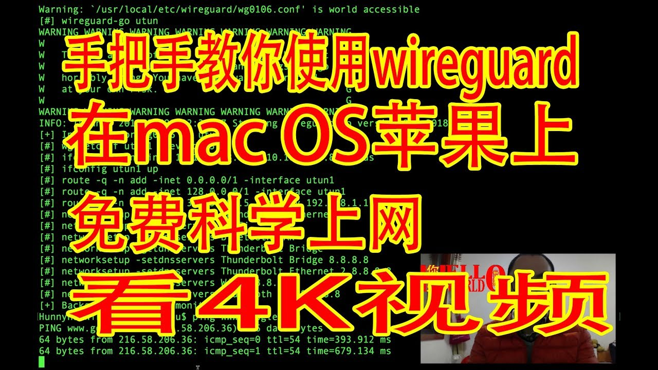 【Hello World】6 在mac OSX上使用wireguard-tools基于wireguard进行科学上网(手把手教你|傻瓜教学版本)