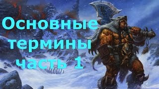 Основные термины в World of Warcraft - часть 1 / Cловарь терминов
